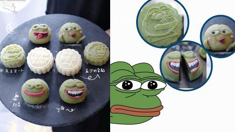 【中秋節2019】荔枝角烘焙店再推人氣青蛙Pepe甜品班 鬼馬PEPE化身冰皮月餅!