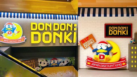 驚安の殿堂唐吉訶德香港店8大特點!廣東話版洗腦主題曲/魚蛋做吉祥物