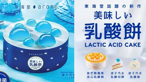 東海堂推波子汽水乳酸蛋糕+乳酸卷 夏日藍白色調!酸甜清新口味