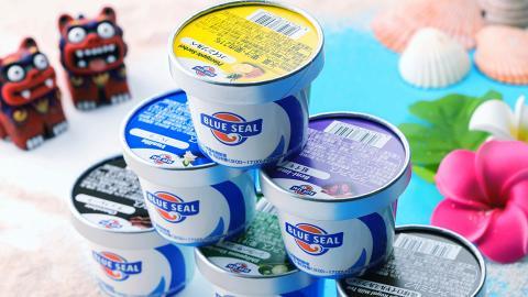 日本人氣雪糕Blue Seal首度襲港!沖繩紫薯/菠蘿/奶茶/香檬/朱古力味雪糕