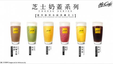 麥當勞推「芝士奶蓋系列」買一送一!每星期指定日子限時優惠