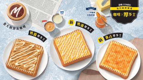 麥當勞McCafé全新厚多士系列登場!推港式口味奶油多、油占多