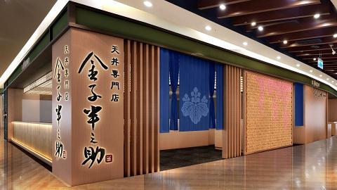 日本第一天丼專門店「金子半之助」登陸香港!首間香港分店預計8月葵芳開幕