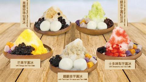 【觀塘/牛頭角美食】天仁茗茶推芋圓/仙草沙冰 鐵觀音/綠茶!5款口味即將登場