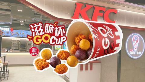 KFC滋脆杯新品登場 新推全新煙韌雙色蕃薯波