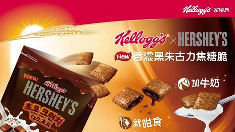 韓國大熱家樂氏Hershey's流心朱古力脆脆登陸香港!
