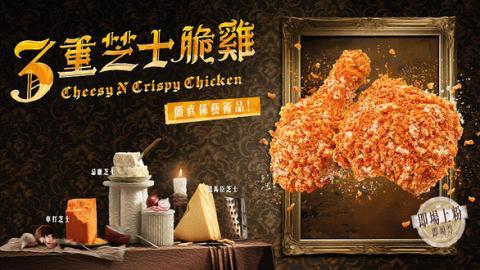 KFC截圖即享8月全新著數優惠券 3重芝士脆雞登場