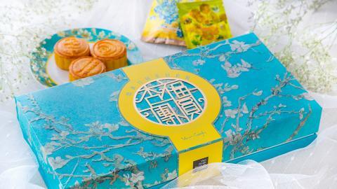 【月餅2019】中秋節9大精緻月餅禮盒推薦!Lady M/朗廷酒店奶黃月餅