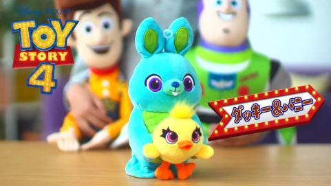《反斗奇兵4》阿得賓尼聲控公仔登場!聲音/拍手控制Bunny+Ducky暴走