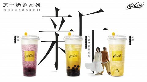 McCafé推3款新口味芝士奶蓋!指定日子免費試飲/全新脆雞珍寶套餐