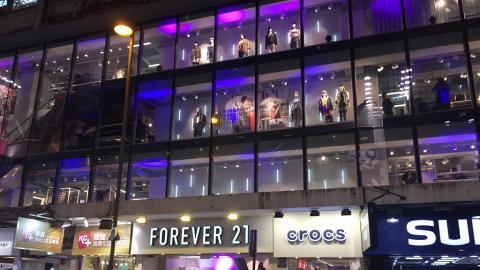 傳Forever 21申請破產保護!香港目前僅餘一間旺角分店