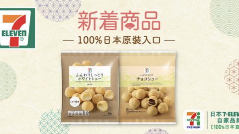 7-Eleven自家品牌推出全新日本零食系列 牛奶泡芙/洋蔥脆片/沖繩黑糖油果子