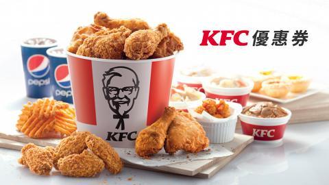 KFC截圖即享9月全新著數優惠券 新推芒果沙冰樂/$39三重芝士脆雞蕎麥麵餐