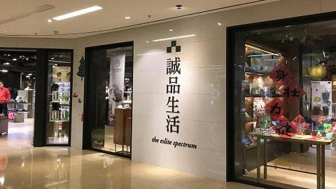 【減價優惠】香港誠品書店限時優惠!3間分店送現金券/過120餐飲文創專櫃5折起