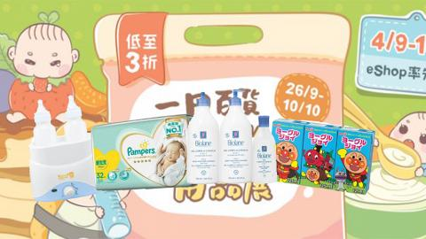 【一田bb展2019】一田百貨BB秋日用品展預購優惠 嬰兒車/食品/家電/床具$27起