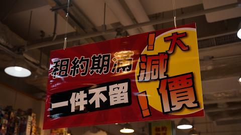 【減價優惠】奇趣天地九龍灣分店結業 全場貨品5折!卡通文具玩具清貨優惠