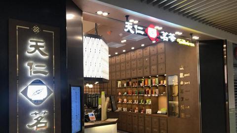 【9月優惠】天仁茗茶推9月限定優惠!買茶飲選半糖或以下減$2