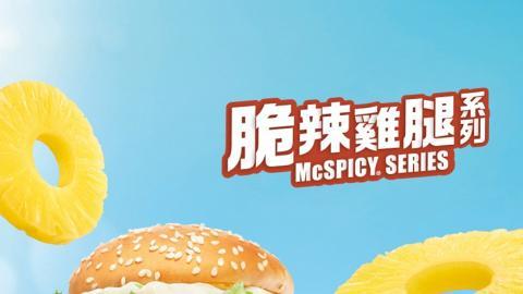 麥當勞新推脆辣雞腿飽系列登場 全新菠蘿脆辣雞腿飽/巴東辣雞翼+扭扭薯條回歸