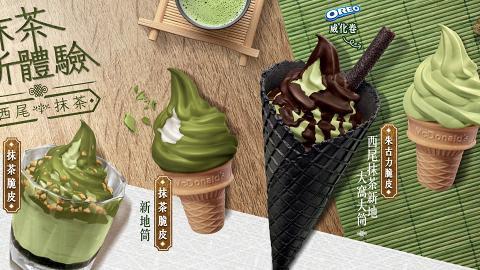 麥當勞新推初秋限定甜品系列 全新西尾抹茶脆皮新地/Oreo抹茶新地窩夫登場