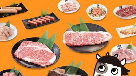 牛角再有分店變全日放題! 最平$198起任飲任食多達95款燒肉