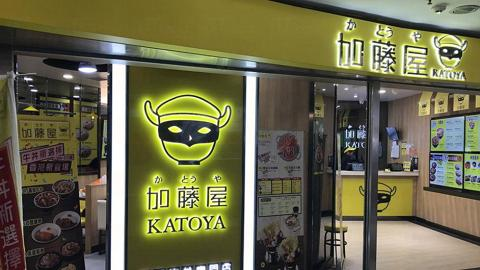 日式牛丼店「加藤屋」長沙灣分店租約期滿 宣佈10月底結業/全港只剩4間分店!