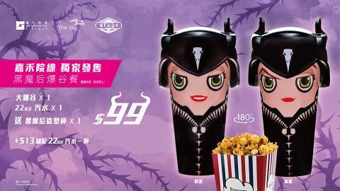 【黑魔后2】嘉禾院線推限定爆谷餐 黑魔后汽水杯180度換表情!