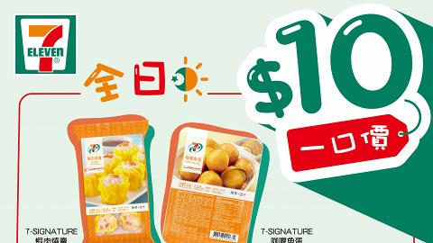 7-Eleven新推出「$10一口價」限時優惠 多款小食/點心/麵包/撈麵套餐只需$10