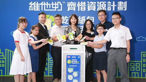 維他奶推「紙包盒可持續發展流動中心」 環保知識「駛」入社區