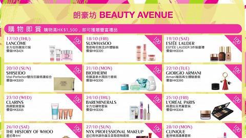 【Beauty Gala 2019】BEAUTY AVENUE美妝品牌優惠5折起! YSL/M.A.C/GIVENCHY