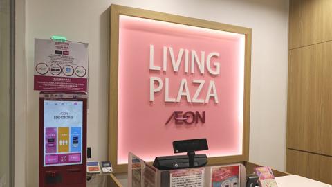【將軍澳新店】Living PLAZA by AEON$12店進駐將軍澳!開幕優惠/抵買新品推介