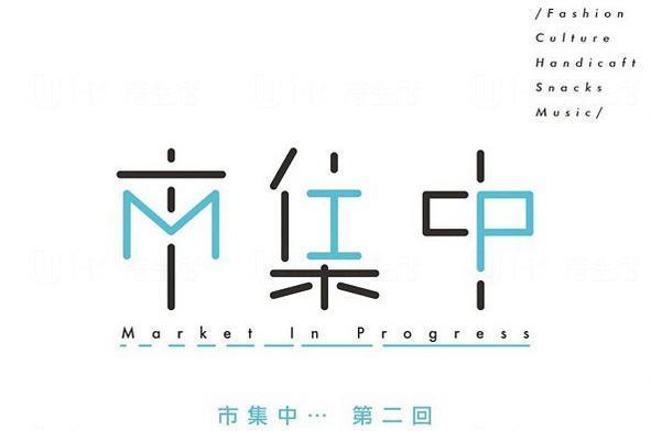 市集中 Market in progress(圖:FB@Market in progress)