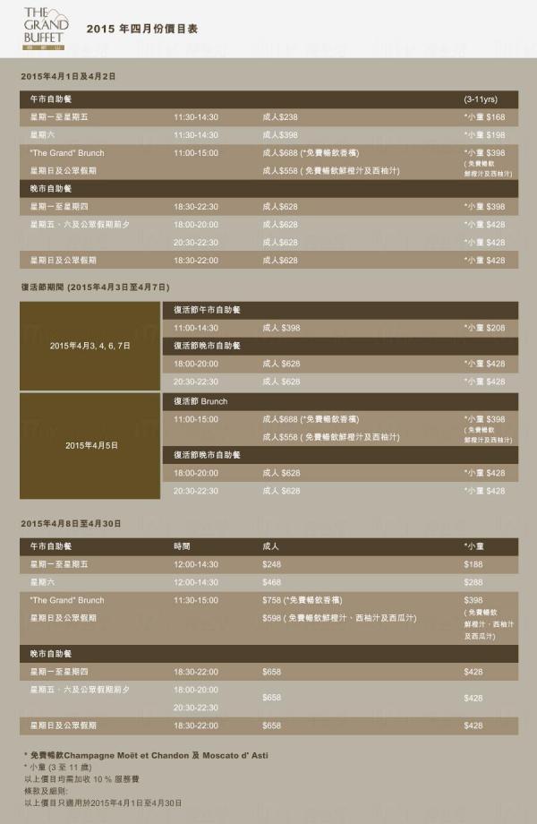 2015年4月份自助山價目表 (圖:自助山官方網站)
