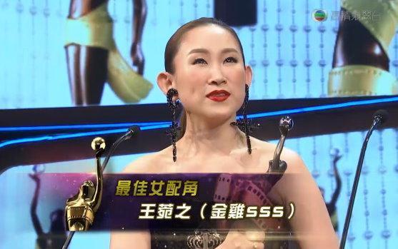 第34屆香港電影金像獎頒獎典禮 最佳女配角 得獎: 王菀之(金雞SSS)