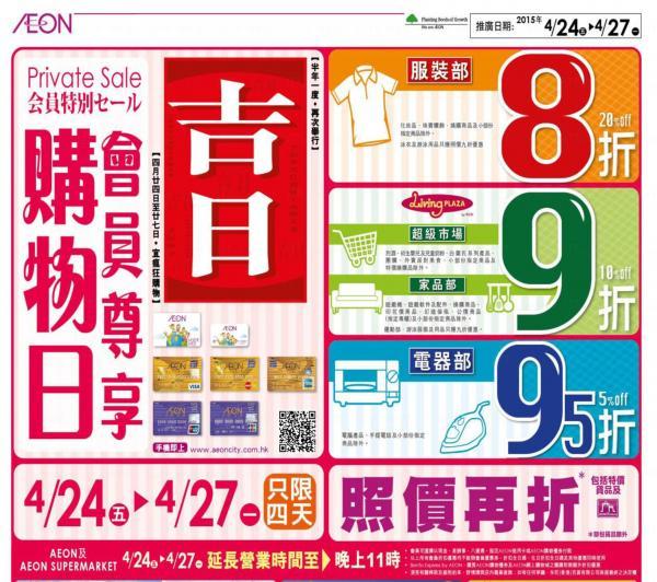 半年一度AEON吉日 照價再折 (圖:AEON官網)
