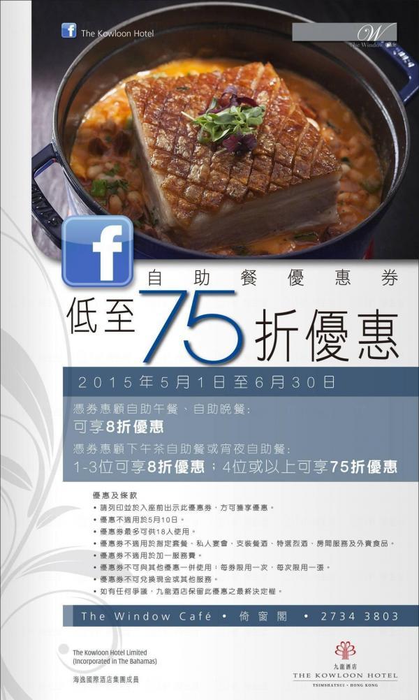 九龍酒店倚窗閣 自助餐低至75折 (圖:fb@the kowloon hotel)