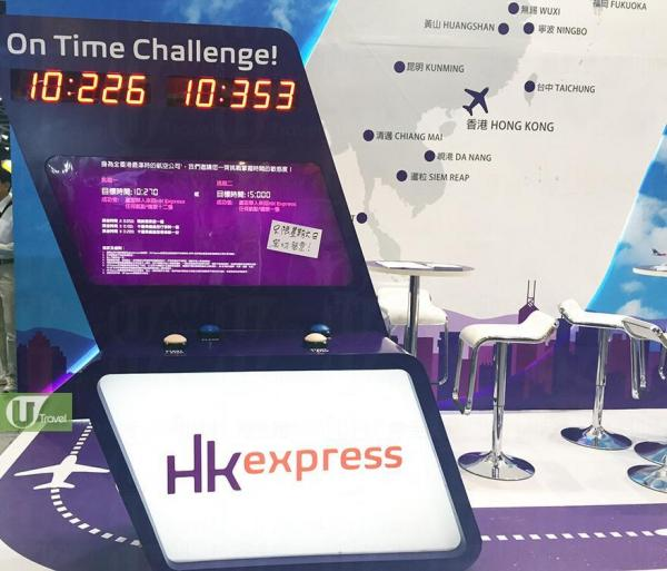 HKExpress 噤制贏機票 (展台號 M112) (圖:UTravel)