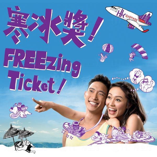 HK Express 銅鑼灣周日送機票 (圖: FB@HK Express)