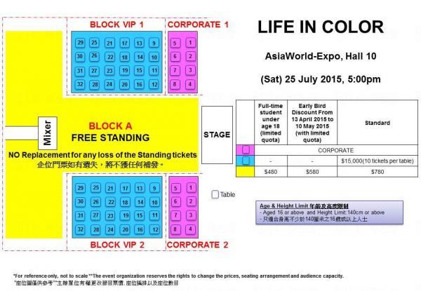顏料派對LIFE IN COLOR 2015 座位表 圖:快達票網