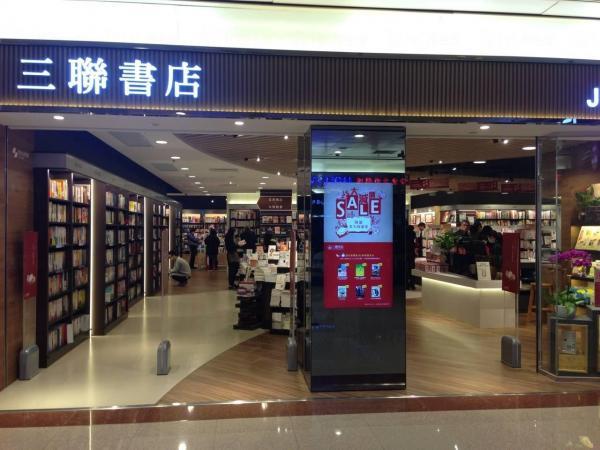 三聯書店減價 精選圖書低至3折 (圖:FB@三聯書店)