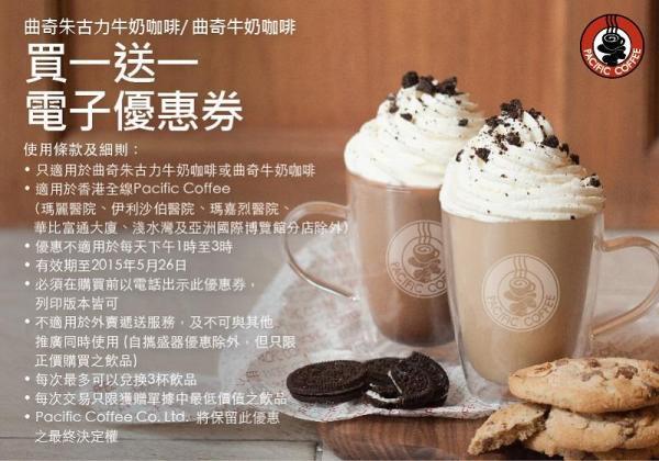 Pacific Coffee曲奇系列咖啡 買一送一  下載優惠劵