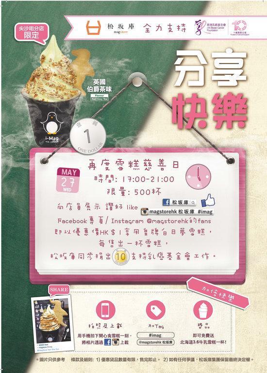 松坂庫「再度雪糕慈善日」 $1杯雪糕