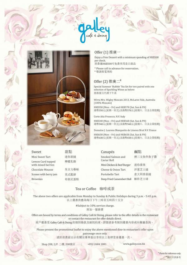 Galley cafe&dining 下午茶優惠 (圖:1881 Heritage官方網站)