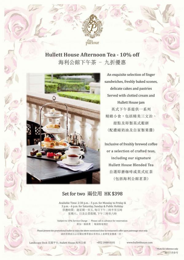 長廊(I) 下午茶優惠 (圖:1881 Heritage官方網站)