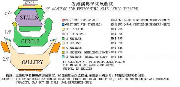 《雨中樂飛揚》音樂劇香港站座位表(圖:FB@Lunchbox Theatrical Productions, Hong Kong