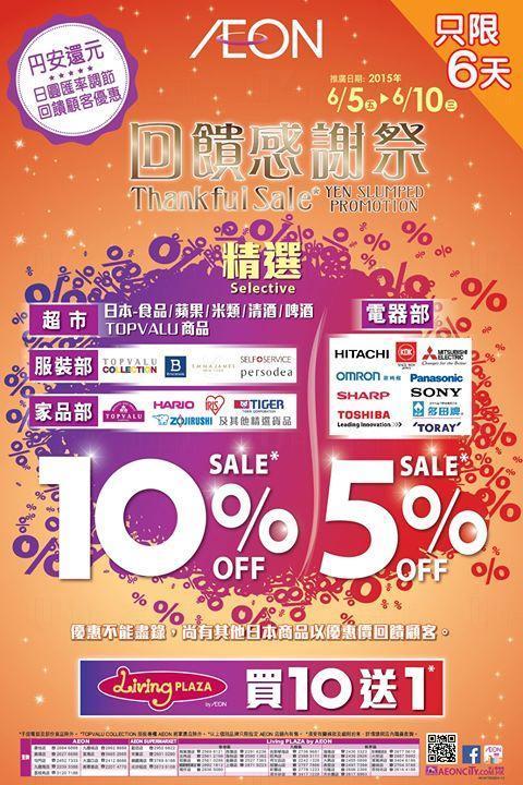日圓下跌!AEON回饋感謝祭 只限6天 圖:FB@Aeon Stores Hong Kong