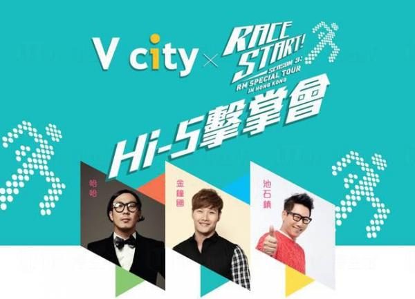 V city x Running Man Hi-5擊掌會 (圖:FB@V city hk)