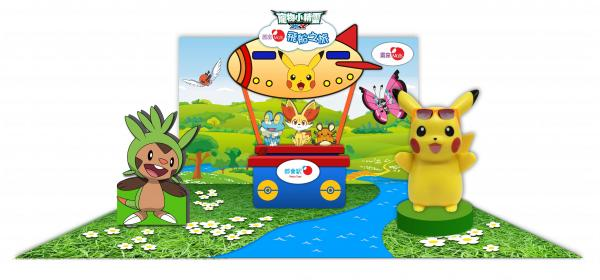 Pokémon飛船之旅@都會駅
