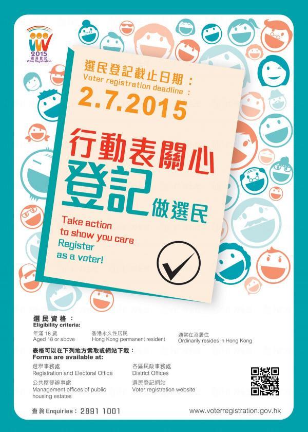 登記做選民 7月2日截止 (圖:選民登記官方網站)