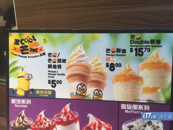 Minions x 芒果  麥當勞今推限定系列雪糕