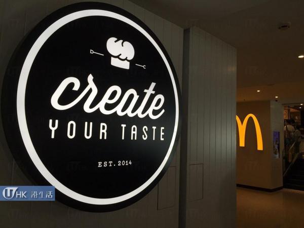麥當勞create your taste 28款食材任你配!